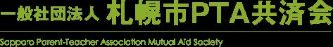 札幌市PTA共済会